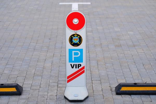 вип парковка
