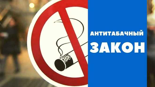 антитабачный закон