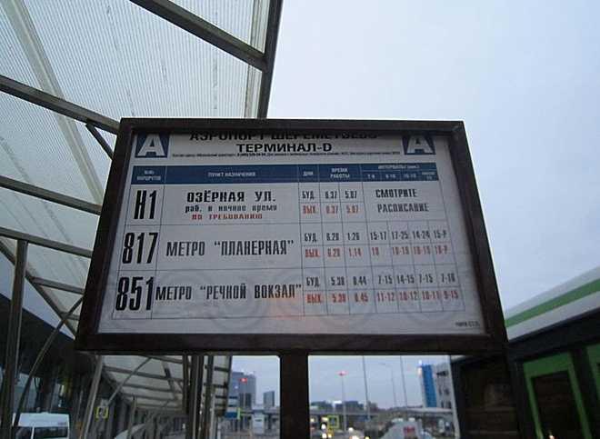 автобусы в Шереметьево