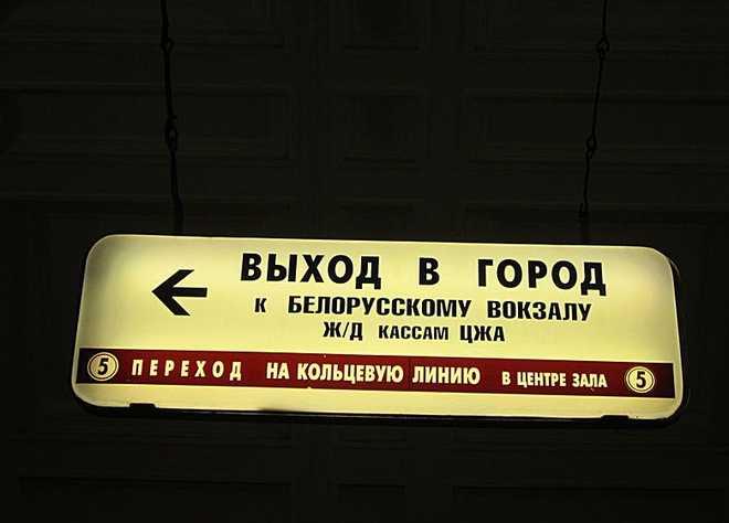 выход на вокзал
