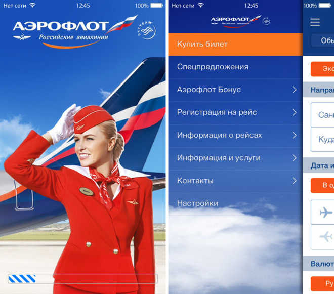 приложение аэрофлот