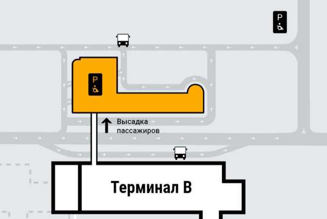 схема парковки терминал В