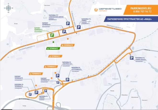 схема парковок Шереметьево
