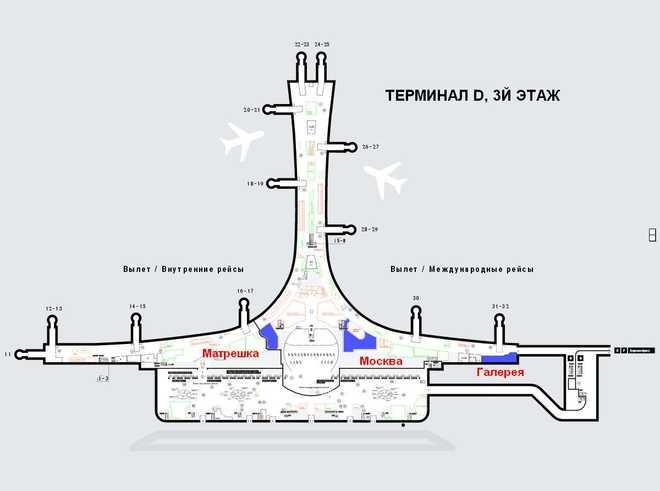 терминал д