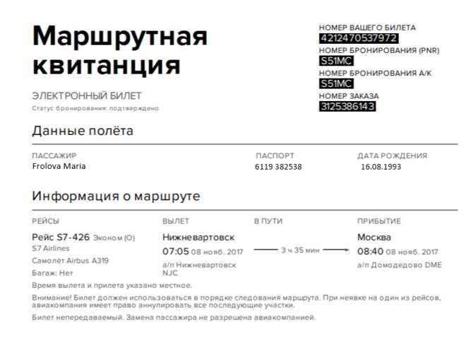 маршрутная квитанция