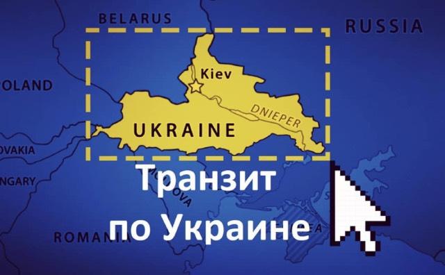 Транзит на территории Украины