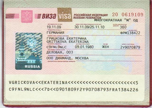 Бизнес виза