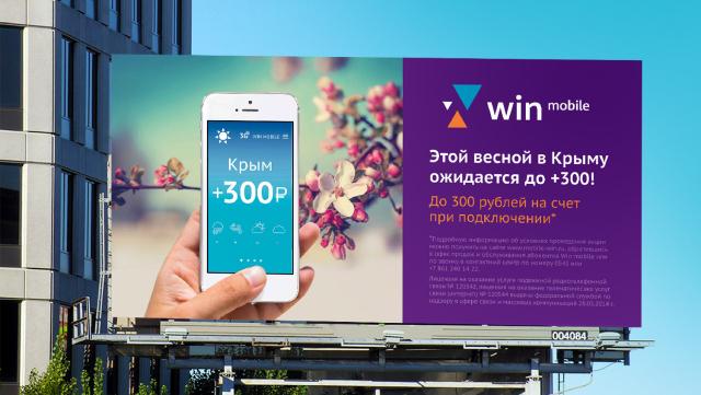 win-mobile